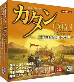 カタン 都市と騎士版 新版