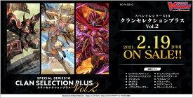 [予約:2/19]カードファイト!! ヴァンガード スペシャルシリーズ第10弾 クランセレクションプラス Vol.2 [VG-V-SS10] 12パック入BOX