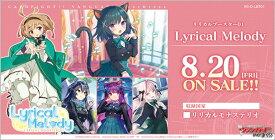 [予約:8/20]カードファイト!! ヴァンガード overDress リリカルブースター第1弾 Lyrical Melody 20BOX入カートン