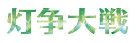 【特典無】マジック:ザ・ギャザリング 灯争大戦 日本語版 ブースター 36パック入BOX
