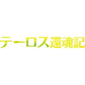 【発売日出荷】[予約:1/24]マジック:ザ・ギャザリング テーロス還魂記 日本語版 コレクター・ブースターパック 12パック入BOX