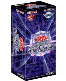 【代引不可】[予約:11/23]遊戯王OCG デュエルモンスターズ LINK VRAINS PACK 3 15パック入BOX