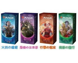 マジック:ザ・ギャザリング チャレンジャーデッキ 2020 4種セット 日本語版