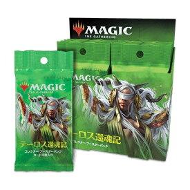マジック:ザ・ギャザリング テーロス還魂記 日本語版 コレクター・ブースターパック 12パック入BOX
