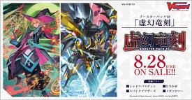 カードファイト!! ヴァンガード ブースターパック第10弾 虚幻竜刻 [VG-V-BT10] 16パック入BOX
