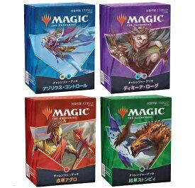 マジック:ザ・ギャザリング チャレンジャーデッキ 2021 4種セット 日本語版