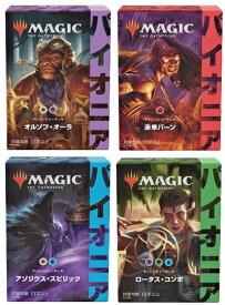 マジック:ザ・ギャザリング パイオニア・チャレンジャーデッキ 4種セット 日本語版