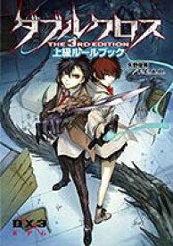 ダブルクロス The 3rd Edition 上級ルールブック