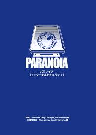 パラノイア【インターナルセキュリティ】