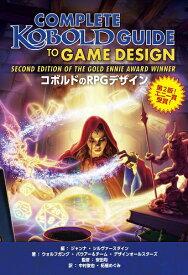 コボルドのRPGデザイン / 編・著:ウォルフガング・バウアー
