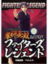 格闘アクションRPG 拳禅無双 スーパーシナリオサポートVol.1 ファイターズレジェンド