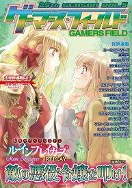 ゲーマーズ・フィールド 25th Season Vol.5