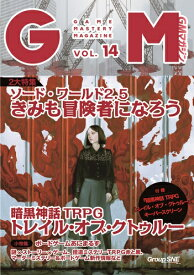 ゲームマスタリーマガジン Vol.14