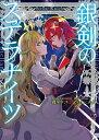 学園決闘譚RPG 銀剣のステラナイツ
