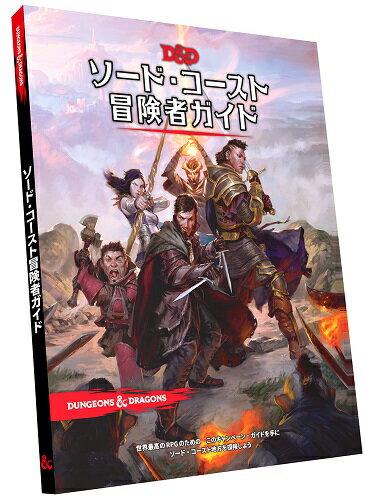ダンジョンズ&ドラゴンズ ソード・コースト冒険者ガイド