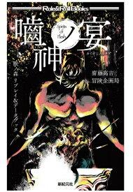 獸ノ森 リプレイ&データブック 噛神ノ宴(かみがみのうたげ)