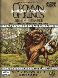アドバンスト・ファイティング・ファンタジー第2版 シナリオブック02 ソーサリー・キャンペーン