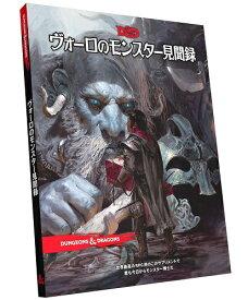 【代引不可】[予約:9/下旬]ダンジョンズ&ドラゴンズ第5版 ヴォーロのモンスター見聞録