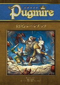 パグマイア RPGルールブック