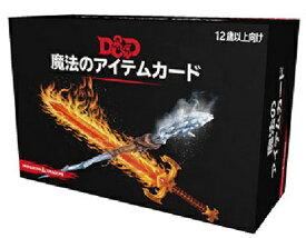 ダンジョンズ&ドラゴンズ第5版 魔法のアイテムカード