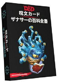 ダンジョンズ&ドラゴンズ第5版 呪文カード ザナサーの百科全書