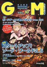 ゲームマスタリーマガジン Vol.10