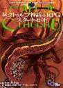 [予約:2/28]新クトゥルフ神話TRPG スタートセット