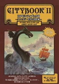RPGシティブックII —ファンタジー世界の港町編—