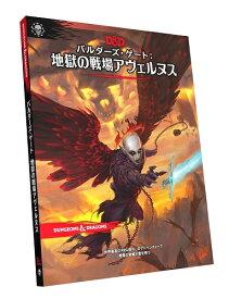 ダンジョンズ&ドラゴンズ バルダーズ・ゲート:地獄の戦場アヴェルヌス
