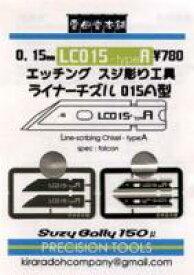 雲母堂本舗 LC015-A ライナーチズル 015A型