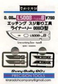 雲母堂本舗 LS008-B ライナーソー 008B型