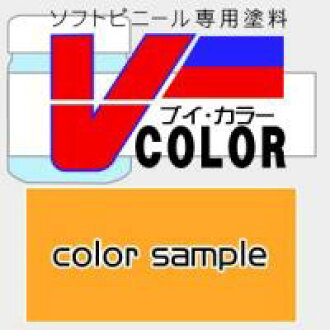 17 Irisawa V color orange yellow