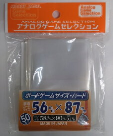 CACスリーブ ボードゲームサイズ・ハード