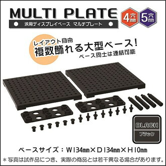 PPC-K19BK multi plate black (4 mm hole & 5 mm holes) [hobby base.