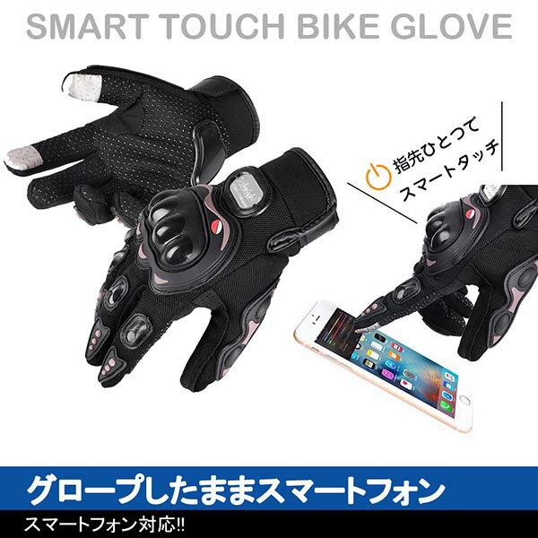 Yescom バイクグローブ 夏用 メッシュ 手袋 タッチパネル スマホ対応 スポーツ アウトドア 自転車 ブラック XL