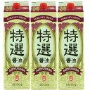 味豊 特選醤油 1.8L ×3本セット.