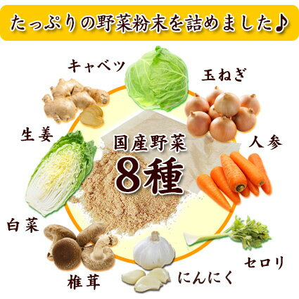 8種の国産野菜をたっぷり詰めました