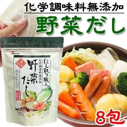 だし取り職人野菜だし(11g×8)単品