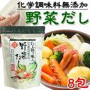化学調味料無添加だし取り職人野菜だし(11g×8袋) 単品.