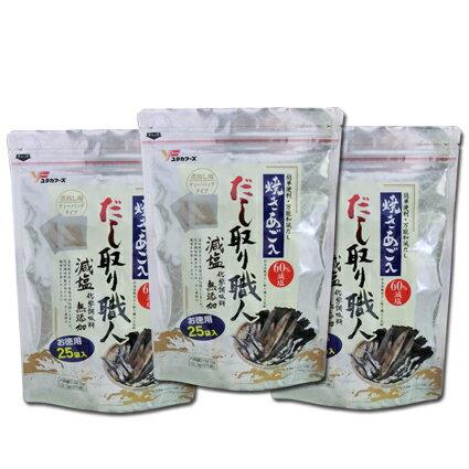 【送料無料】減塩無添加焼きあご入りだし取り職人(9.3g×25)×3袋セット