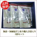 化学調味料無添加 減塩 焼きあご入り だし取り職人(9.3g×25袋)×3袋 ギフトセット/