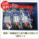 産地厳選 焼きあご入り だし取り職人プレミアム(10g×30袋)×3袋 ギフトセット/