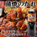 味豊 鰻 蒲焼のたれ 1L.