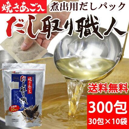 焼きあご入り だし取り職人お徳用(10g×30袋) ×10袋セット.