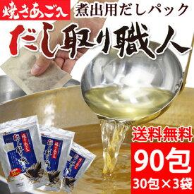 送料無料 焼きあご入り だし取り職人 お徳用 (10g×30袋) ×3袋 セット.