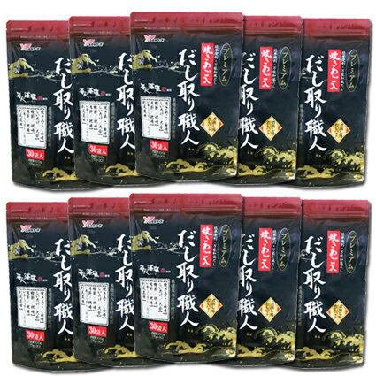 【送料無料】だし取り職人お徳用(10g×30袋)10袋セット