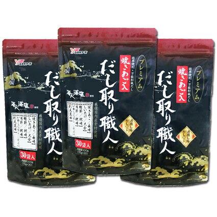 【送料無料】だし取り職人プレミアムお徳用(10g×30袋)3袋セット