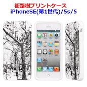 iPhone5アイフォン5ケースカバーデザインプリント木樹ツリー街路樹デッサン、街路樹、町並み