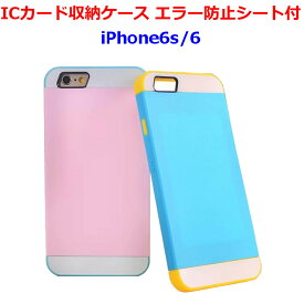 ICカード収納ケース エラー防止シート付 背面 カードホルダー iPhone6S iPhone6 iPhoneSE iPhone5s iPhone5 Suica PASMO SUGOCA nimoca ICOCA icカード使用可能