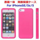 iPhone5アイフォン5ケースカバープラスチックハードカバー